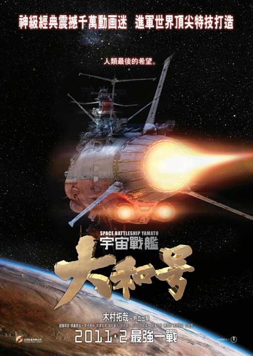 Space Battleship Yamato (2010) | metromerp